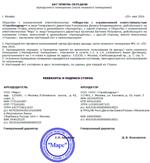Пример по заполнению комплекта документов «Аренда помещения».