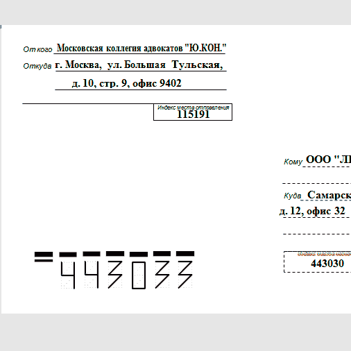 Пример по автоматическому заполнению Конверта (индекс картинками).