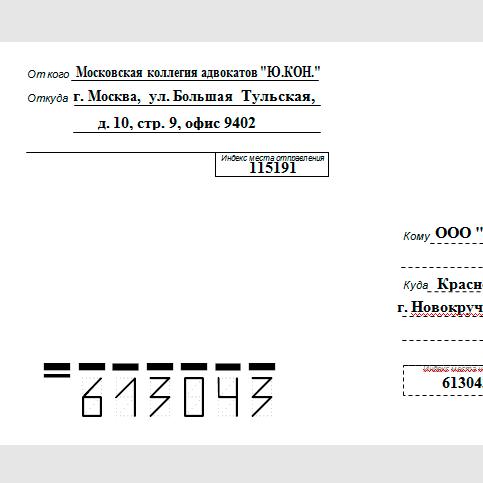 Пример по автоматическому заполнению Конверта (индекс шрифтом).