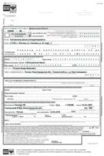 Пример по автоматическому заполнению Почтового перевода.
