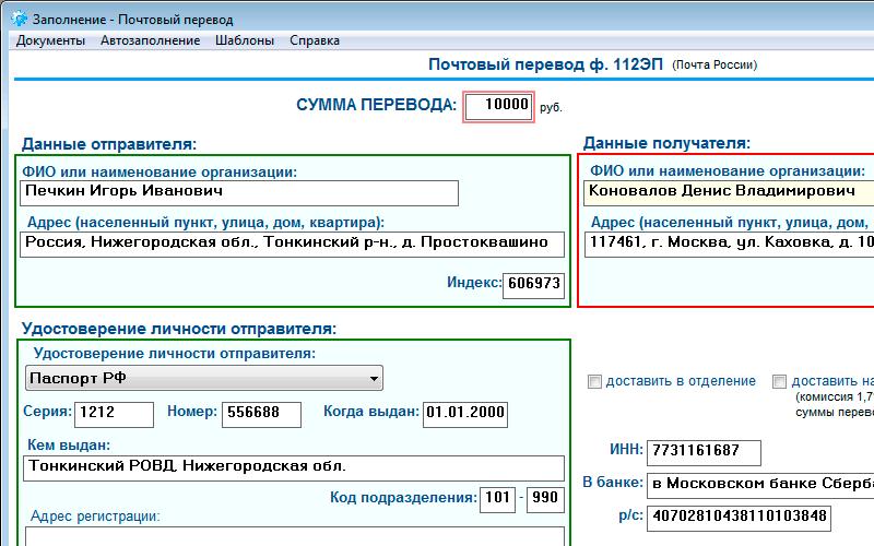 Скачать программу для заполнения документов